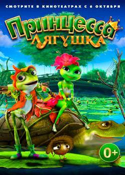 Принцеса-жаба