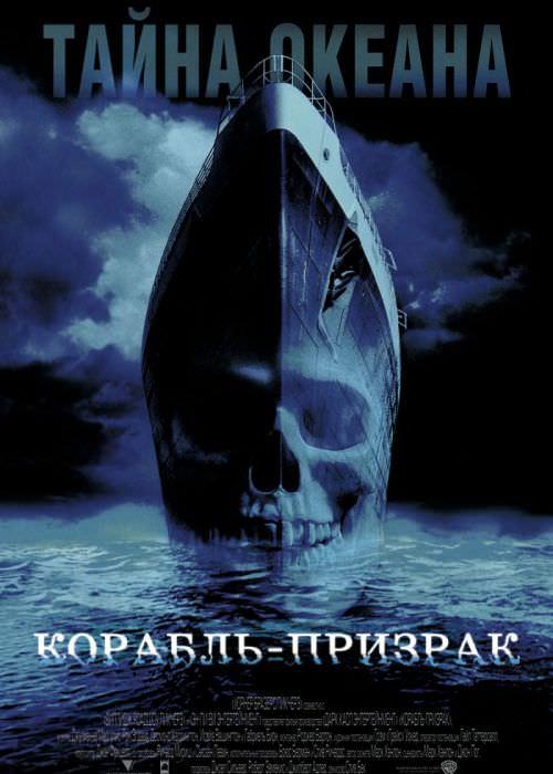 Корабель-привид