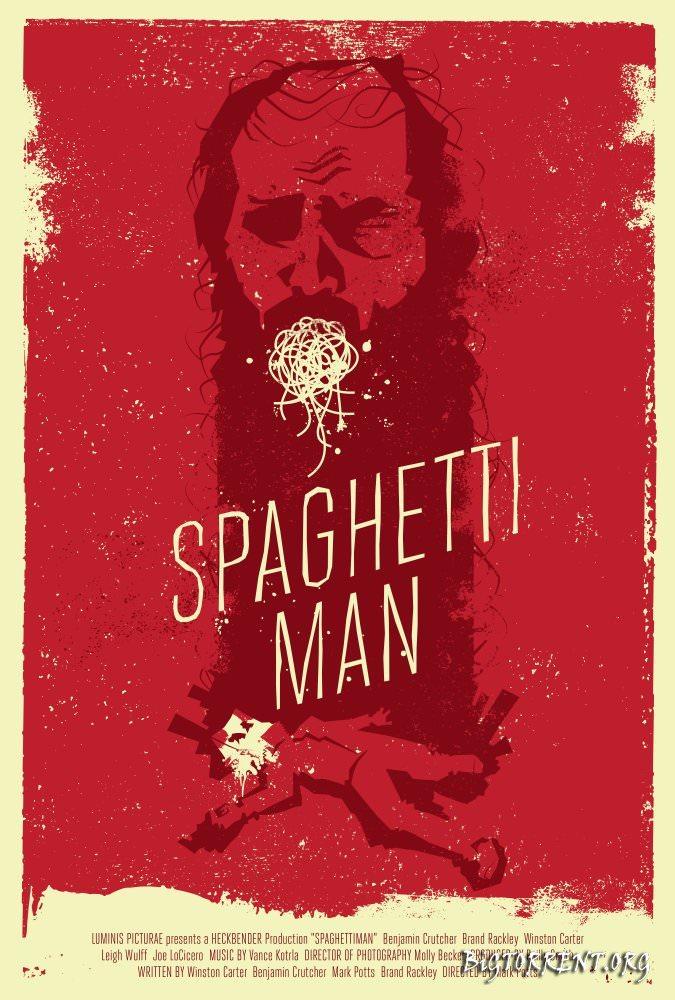 Спагеттімен