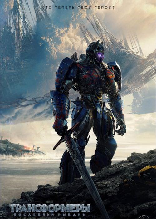 Трансформери 5: Останній лицар