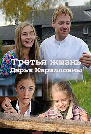 Третє життя Дарини Кирилівни