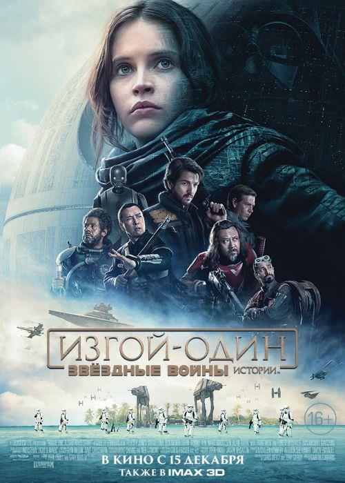 Бунтар Один. Зоряні Війни: Історія