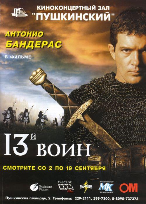 13-й воїн