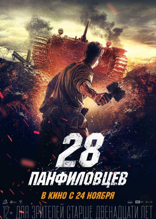 28 панфіловців