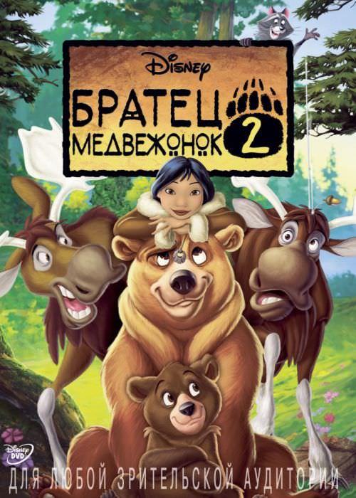 Братик ведмедик 2: Лосі в перегонах