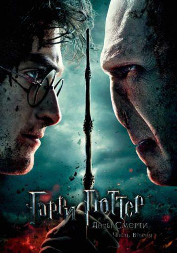 Гаррі Поттер і Дари Смерті: Частина 2