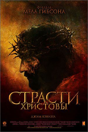 Страсті Христові