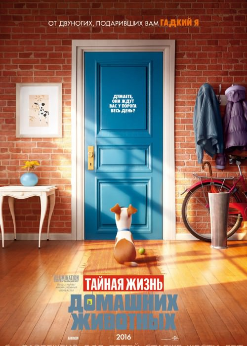 Секрети домашніх тварин