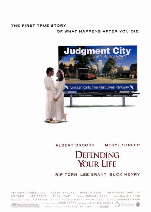 Захищаючи твоє життя