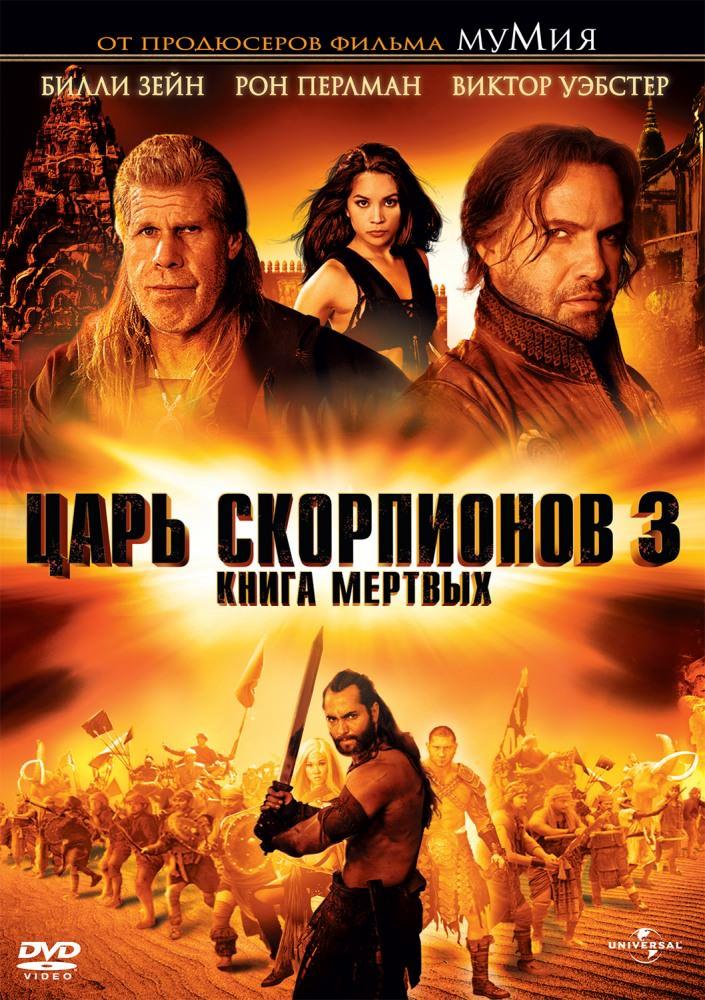 Цар скорпіонів 3: Книга мертвих