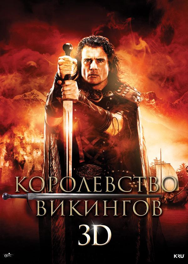Королівство вікінгів