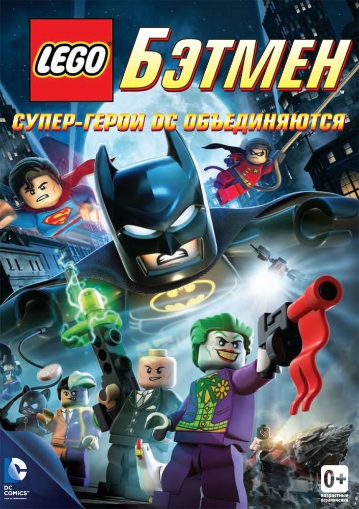 LEGO. Бетмен: Супер-герої DC об'єднуються
