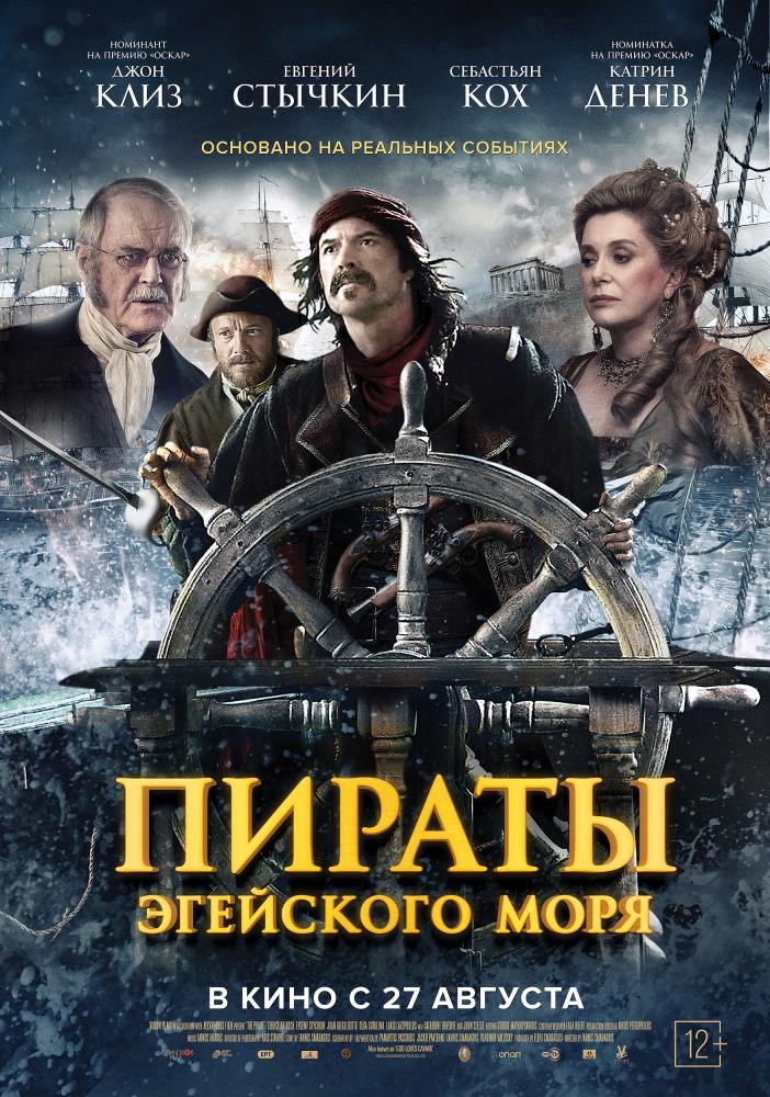 Пірати Егейського моря