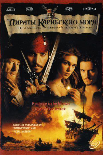 Пірати Карибського моря 1: Прокляття Чорної перлини