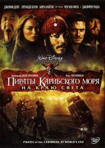Пірати Карибського моря 3: На краю Світу