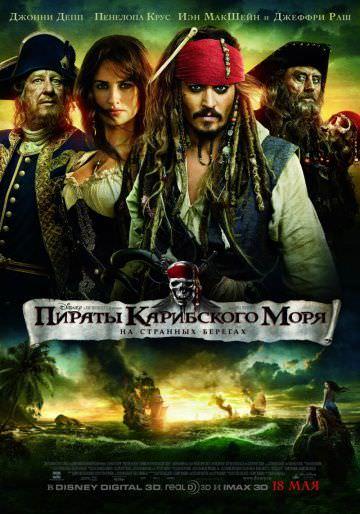 Пірати Карибського моря 4: На дивних берегах