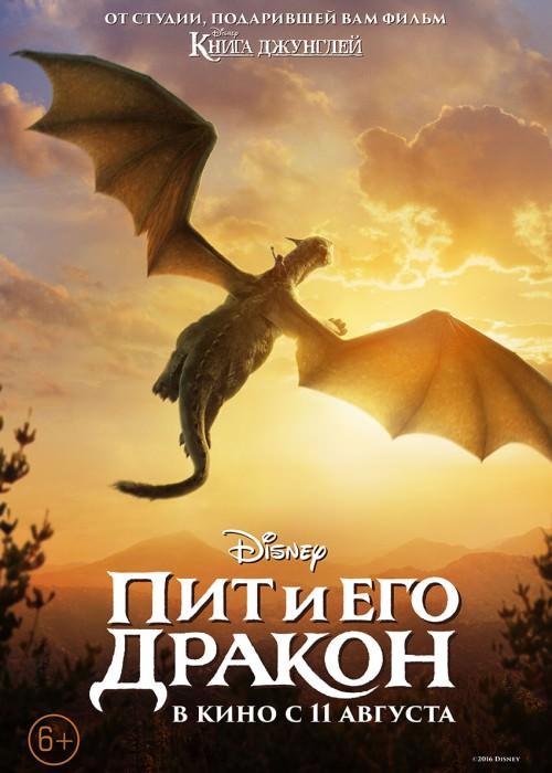 Дракон Піта