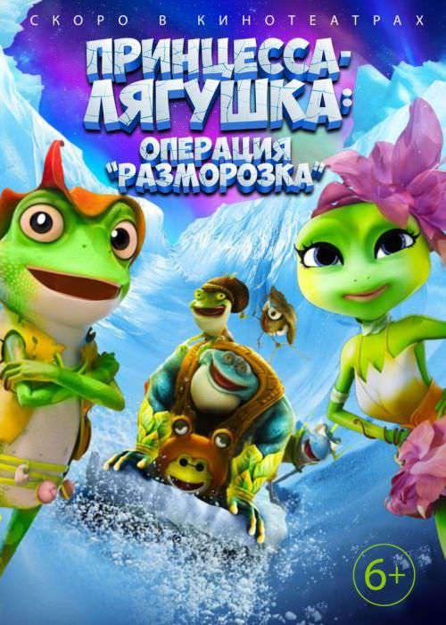 Принцеса-жаба: Операція «Розморожування»