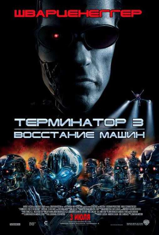 Термінатор 3: Повстання машин
