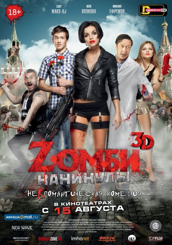 Зомбі канікули