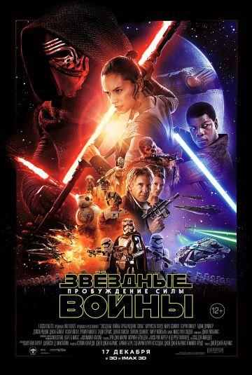 Зоряні війни 7: Пробудження сили