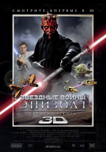 Зоряні війни: Епізод 1 – Прихована загроза