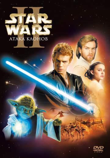 Зоряні війни: Епізод 2 – Атака клонів