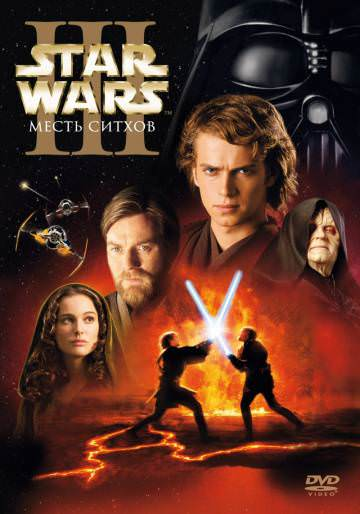 Зоряні війни: Епізод 3 – Помста Ситхів