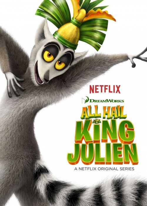 Хай живе король Джуліан