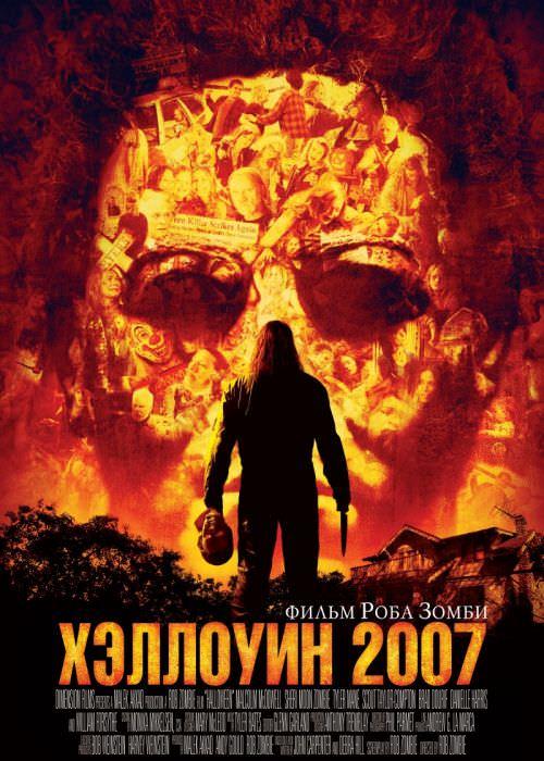 Хеллоуїн 9 (частина Роба Зомбі)