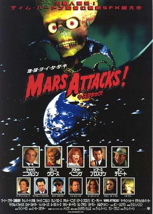 Марс атакує!