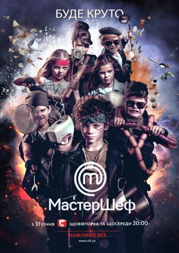 МастерШеф. Діти (Україна)
