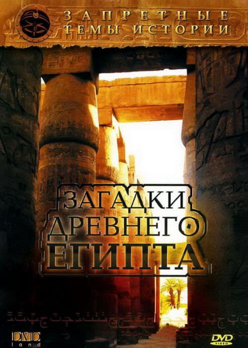 Заборонені теми історії: Загадки давнього Єгипту
