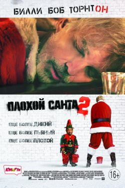 Поганий Санта 2