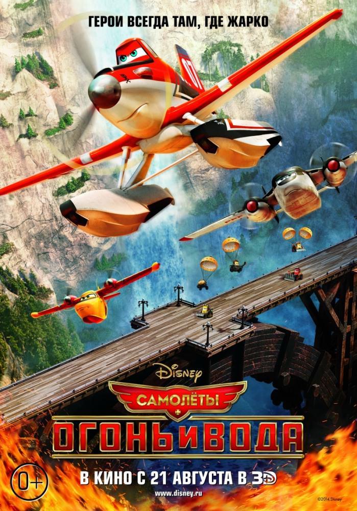 Літачки 2: Вогонь і вода
