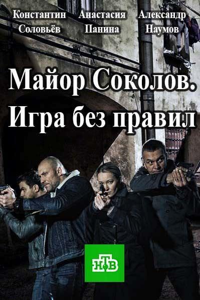 Майор Соколов. Гра без правил