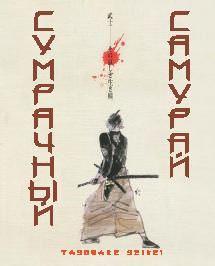 Похмурий самурай