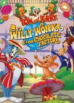 Том і Джеррі: Віллі Вонка і шоколадна фабрика