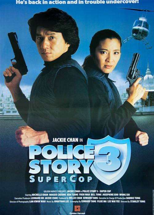 Поліцейська історія 3: Суперполіцейський