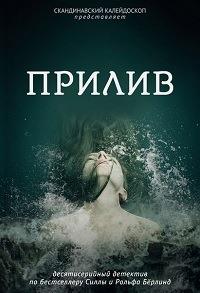 Приплив
