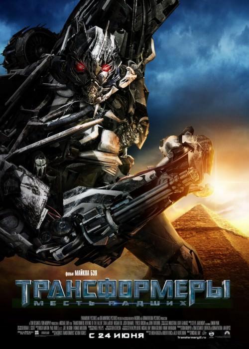 Трансформери 2: Помста полеглих