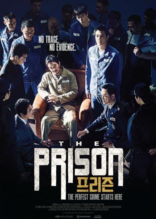 В'язниця