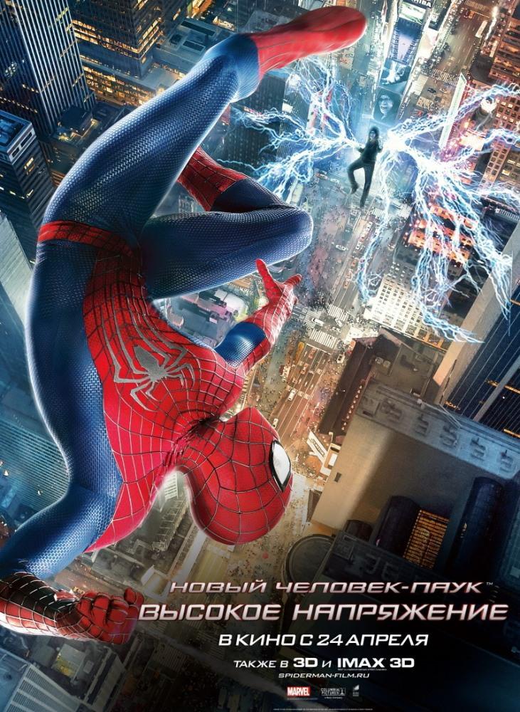 Нова Людина-павук: Висока напруга