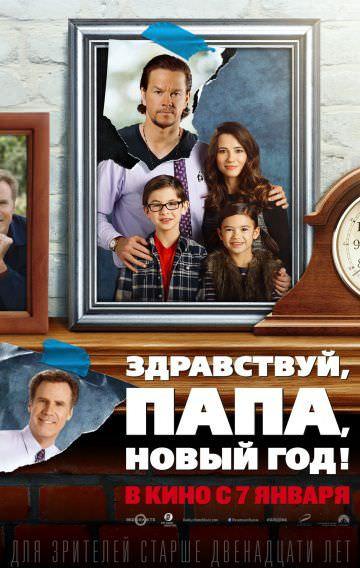 Хто в домі тато