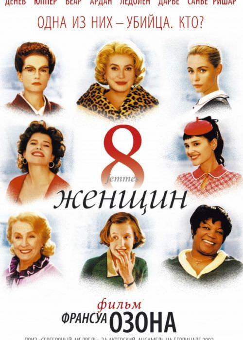 8 жінок