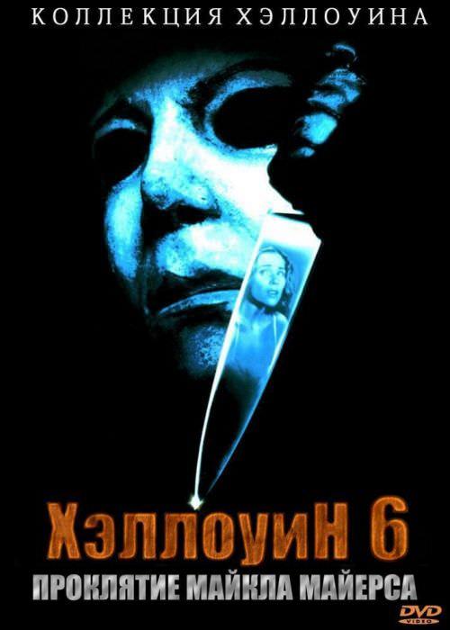 Хеллоуїн 6: Прокляття Майкла Майерса
