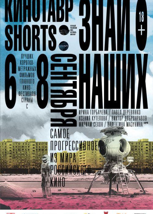 Кінотавр Shorts