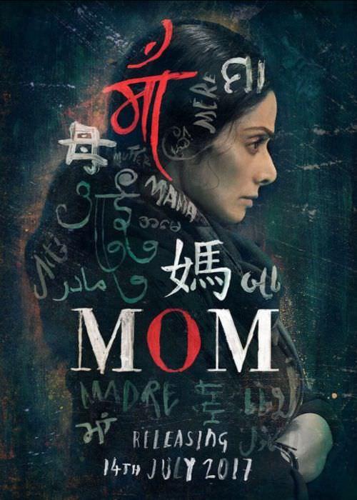 Мама (Індія)