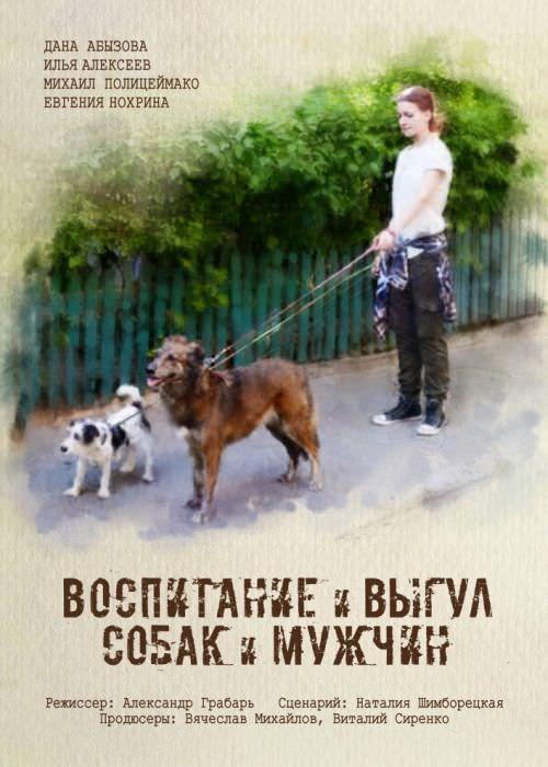 Виховання і вигул собак і чоловіків