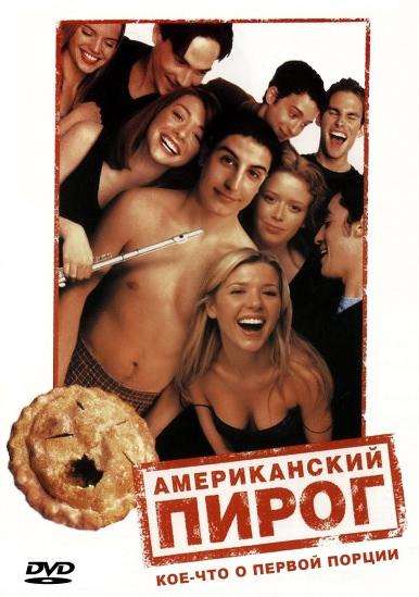 Американський пиріг